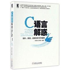 C語言解惑:指針、數組、函數和多文件編程-cover