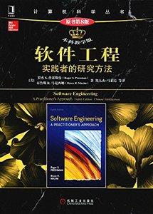 軟件工程:實踐者的研究方法(原書第8版·本科教學版)-cover