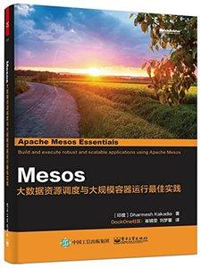Mesos:大數據資源調度與大規模容器運行最佳實踐-cover