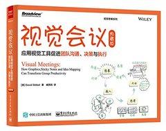 視覺會議:應用視覺工具促進團隊溝通、決策與執行(典藏版)-cover