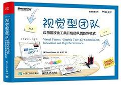 視覺型團隊:應用可視化工具開創團隊創新新模式(雙色)-cover