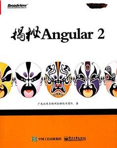 揭秘 Angular 2