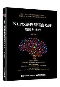 NLP 漢語自然語言處理原理與實踐-cover