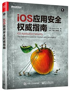 iOS 應用安全權威指南 (IOS Application Security:the Definitive Guide for Hackers and Developers)-cover