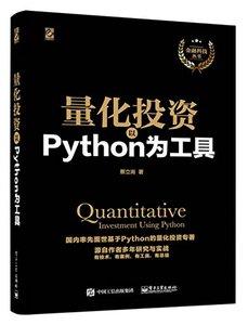 量化投資:以Python為工具-cover