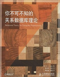 你不可不知的關係數據庫理論 (Relational Theory for Computer Professionals)-cover