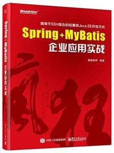 Spring + MyBatis 企業應用實戰-cover