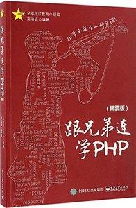 跟兄弟連學PHP(精要版)-cover
