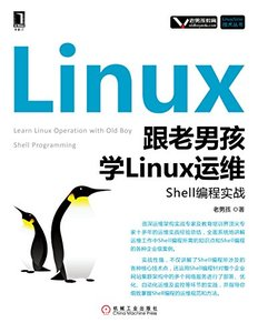 跟老男孩學 Linux 運維:Shell 編程實戰-cover