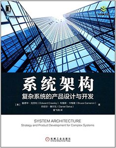 系統架構:複雜系統的產品設計與開發 (System architecture: strategy and product development for complex systems)-cover