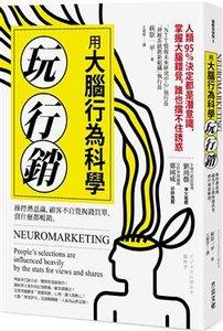 用大腦行為科學玩行銷-cover