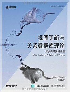 視圖更新與關係數據庫理論 (View Updating and Relational Theory )-cover