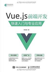 Vue.js 前端開發快速入門與專業應用-cover