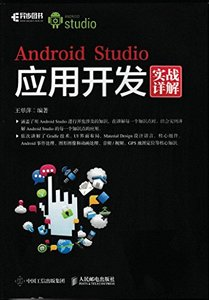 Android Studio 應用開發實戰詳解-cover