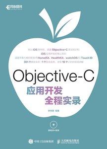 Objective-C應用開發全程實錄-cover