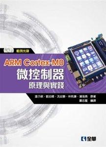 ARM Cortex-M0 微控制器原理與實踐 (附範例光碟)-cover