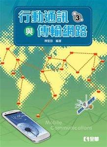行動通訊與傳輸網路, 3/e-cover