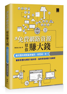 讓免費網路資源行銷幫你賺大錢─最完整的網路資源資訊,就看這一本!-cover