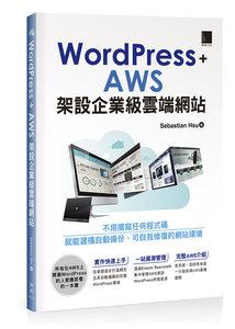 WordPress+AWS 架設企業級雲端網站-cover