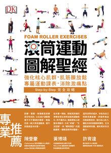 滾筒運動圖解聖經:強化核心肌群、肌筋膜放鬆、專屬運動課表、消除激痛點-cover