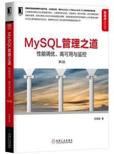 MySQL 管理之道 : 性能調優、高可用與監控, 2/e-cover