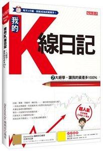 我的 K線日記:7大絕學,讓我的資產多100% (熱銷再版)-cover
