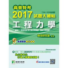 高普特考 2017 試題大補帖【工程力學】(104~105年試題)三、四等-cover