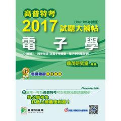 高普特考 2017 試題大補帖【電子學】(104~105年試題)三、四等-cover