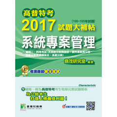 高普特考 2017 試題大補帖【系統專案管理】(100~105年試題)三等、四等-cover