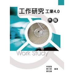 工作研究:工業4.0, 6/e-cover