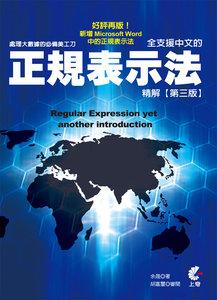 處理大數據的必備美工刀 - 全支援中文的正規表示法精解, 3/e-cover