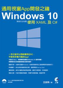 Windows 10 通用視窗 App 開發完全制霸 -- 使用 XAML及C#-cover