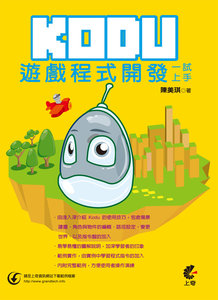 KODU 遊戲程式開發一試上手-cover