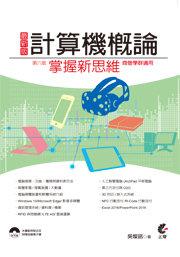 最新版計算機概論-掌握新思維(第六版)-cover
