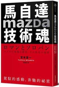 馬自達Mazda技術魂:駕馭的感動,奔馳的祕密-cover