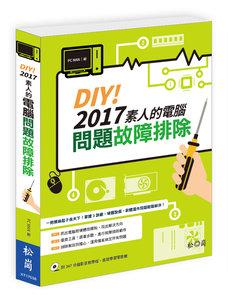 DIY! 2017 素人的電腦問題故障排除-cover
