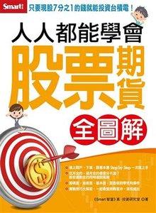 人人都能學會股票期貨 (全圖解)-cover
