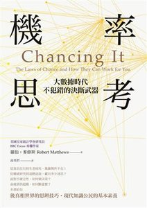 機率思考:大數據時代,不犯錯的決斷武器 (CHANCING IT The Laws of Chance and How They Can Work for You)-cover