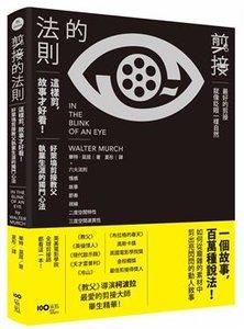 剪接的法則:這樣剪,故事才好看!柯波拉、盧卡斯一致推崇,好萊塢剪接教父執業生涯的獨門心法 (IN THE BLINK OF AN EYE: A PERSPECTIVE ON FILM EDITING)-cover