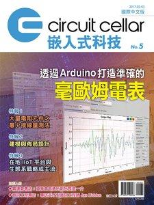 Circuit Cellar 嵌入式科技  國際中文版 Issue 5-cover