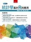 統計學:基於R的應用-cover