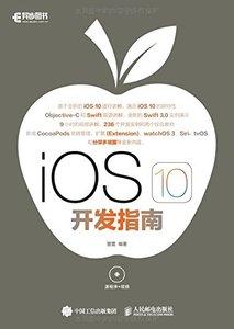 iOS 10 開發指南-cover