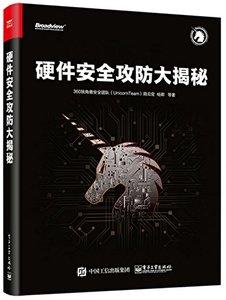 硬件安全攻防大揭秘-cover