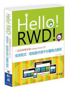 Hello!RWD!一起跟著專家學Adobe Muse CC:免寫程式,輕鬆製作跨平台響應式網頁-cover