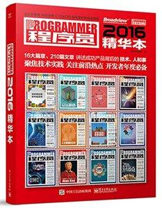 程序員2016精華本-cover