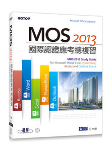 MOS 2013 國際認證應考總複習 | For Microsoft Word, Excel, PowerPoint, Access and Outlook (附影音教學)-cover