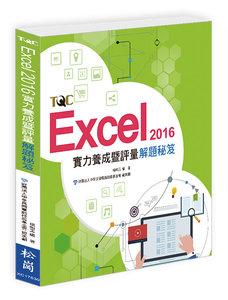 Excel 2016實力養成暨評量解題秘笈-cover
