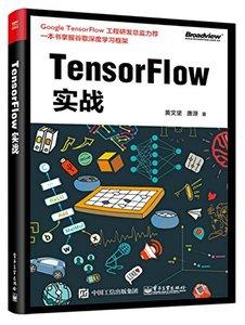 TensorFlow 實戰-cover
