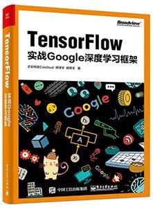 Tensorflow:實戰Google深度學習框架-cover
