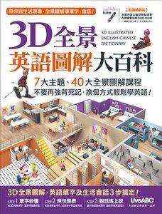 3D全景英語圖解大百科(點讀精裝版)【書 + 1片DVD電腦互動光碟(含課文朗讀mp3)】-cover